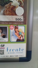 ここあ(プチ☆レディー) 公式ブログ/告知☆フレンテ南大沢♪テーブルマジック 画像2