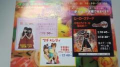 ここあ(プチ☆レディー) 公式ブログ/仮面ライダーウィザードと☆★ 画像2