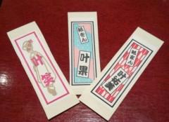 ここあ(プチ☆レディー) 公式ブログ/舞妓さん☆叶裕美さん、叶笑さん、叶果さん☆ 画像2