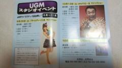 ここあ(プチ☆レディー) 公式ブログ/マジック雑誌の表紙☆☆登場 画像3