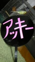 ここあ(プチ☆レディー) 公式ブログ/もうすぐサスケに☆★ 画像1