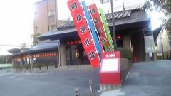 ここあ(プチ☆レディー) 公式ブログ/国立演芸場! 画像1