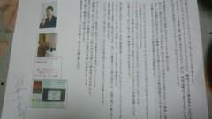 ここあ(プチ☆レディー) 公式ブログ/桂米多朗師匠ありがとうございます(*^▽^*) 画像2