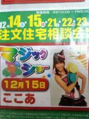 ここあ(プチ☆レディー) 公式ブログ/555万円の家☆イベント!女性マジシャンここあプチ☆レディーマジック 画像1