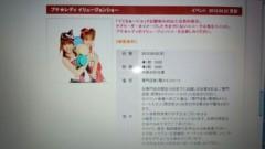 ここあ(プチ☆レディー) 公式ブログ/5月3日告知☆☆ 画像1
