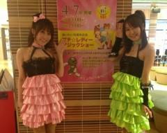 ここあ(プチ☆レディー) 公式ブログ/女性マジシャン プチ☆レディーのパイナップル衣装画像☆ 画像1