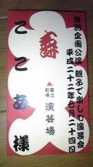 ここあ(プチ☆レディー) 公式ブログ/本日、満席☆ 画像1