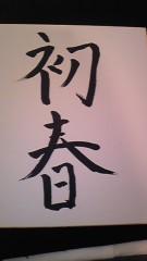 ここあ(プチ☆レディー) 公式ブログ/習字に挑戦d(@^ ∇゜)/ファイトッ♪! 画像2