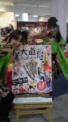 ここあ(プチ☆レディー) 公式ブログ/大道芸フェスティバル★ 画像3
