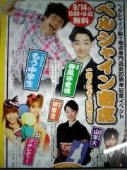 ここあ(プチ☆レディー) 公式ブログ/長野県駒ヶ根ベルシャイン寄席告知♪女性マジシャンここあプチ☆レディーマジック 画像1