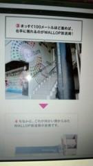 ここあ(プチ☆レディー) 公式ブログ/ワロップTVスタジオへの行き方♪♪ 画像3