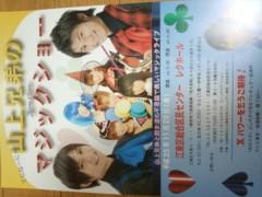 ここあ(プチ☆レディー) 公式ブログ/てじな〜にゃ山上兄弟と魔女軍団のライブ告知!女性マジシャンここあプチ☆レディーマジック 画像1
