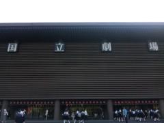 ここあ(プチ☆レディー) 公式ブログ/国立劇場『義経千本桜』with かんちゃん♪♪ 画像2