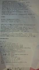 ここあ(プチ☆レディー) 公式ブログ/スパスィーバ!女性マジシャンここあ魔女軍団スティファニー 画像1