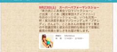 ここあ(プチ☆レディー) 公式ブログ/国立☆女性マジシャンここあプチ☆レディーマジック 画像1