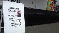 ここあ(プチ☆レディー) 公式ブログ/富士急ハイランドでプチ☆レディーマジックパフォーマンス!! 画像1