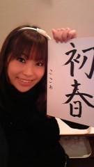 ここあ(プチ☆レディー) 公式ブログ/習字に挑戦d(@^ ∇゜)/ファイトッ♪! 画像3