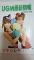 ここあ(プチ☆レディー) 公式ブログ/マジック雑誌の表紙☆☆登場 画像1