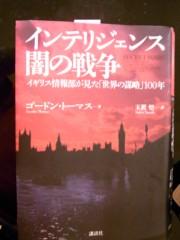 楠城華子 公式ブログ/家事とスパイの本〜現実と妄想のハザマで〜 画像3