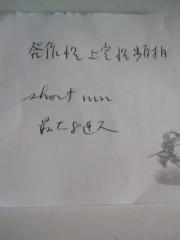 "King's Division 公式ブログ/病名""(ノ><)ノ 画像1"