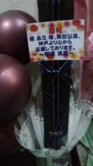 標永久 公式ブログ/ありがとうございます!!!お花(^^) 画像3