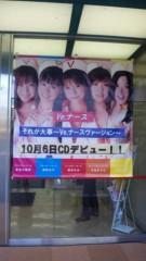 華彩なな 公式ブログ/新橋駅前ライブ! 画像1