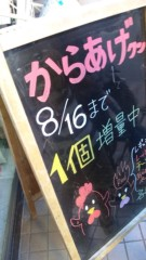 華彩なな 公式ブログ/からあげ増量中〜!! 画像1