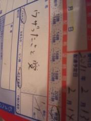 華彩なな 公式ブログ/うざったい宅急便o-_-)= ○☆ 画像1