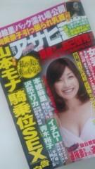 華彩なな 公式ブログ/今日発売!! 画像1