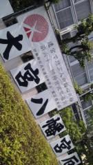 華彩なな 公式ブログ/パワースポット( ☆_☆) 画像2