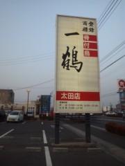 華彩なな 公式ブログ/ここは何県?? 画像2