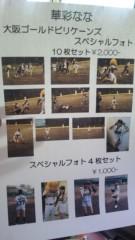華彩なな 公式ブログ/お宝ズッコケ写真〜!! 画像1
