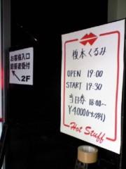 榎本くるみ 公式ブログ/今日の当日券 画像1