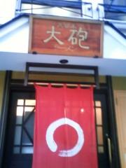 榎本くるみ 公式ブログ/ラーメン 画像1