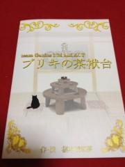原清春 公式ブログ/舞台観劇 画像1