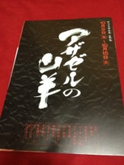 原清春 公式ブログ/今日は舞台見た 画像1