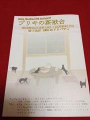 原清春 公式ブログ/舞台観劇 画像2