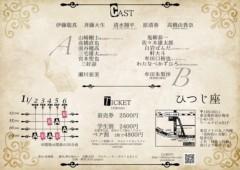 原清春 公式ブログ/次の仕事 画像2
