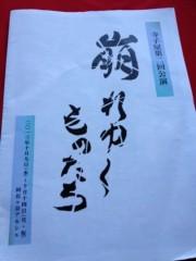 原清春 公式ブログ/昨日の 画像1
