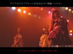 佐々木彩夏(ももいろクローバー) 公式ブログ/「シロメ」場面写真大公開!!! 画像1