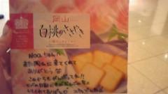 Noa 公式ブログ/岡山公演終了 画像2
