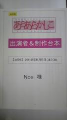 Noa 公式ブログ/今からテレビだよ 画像1
