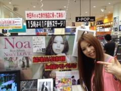 Noa 公式ブログ/岡山でも晴れ女 画像2