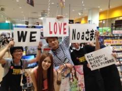 Noa 公式ブログ/岡山でも晴れ女 画像3