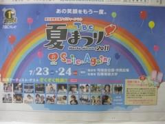 Noa 公式ブログ/新情報 画像1