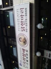 ANJYU 公式ブログ/�日目スタート 画像2