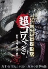 正木佐和 公式ブログ/今日から蛇女だよ 画像1