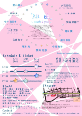 夕花 里咲 公式ブログ/4月舞台出演情報☆ 画像2