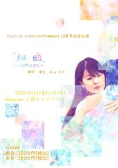 夕花 里咲 公式ブログ/4月舞台出演情報☆ 画像1