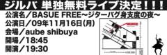 ジルバ 公式ブログ/11/16無料ライブの受付!2 画像1